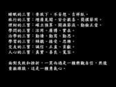 珍惜一切 & 愛惜自己-9-20-2013:投影片13.JPG