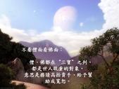 出自佛教的有趣成語 -11-8-2013:投影片4.JPG