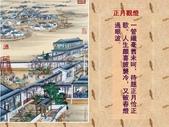 郎世寧留下的圓明園風采-11-8-2013:投影片4.JPG