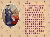 郎世寧留下的圓明園風采-11-8-2013:投影片2.JPG