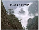 哲人無憂,智者常樂-1-16-2014:投影片1.JPG