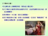 不覓仙方覓睡方 -9-10-2013:投影片10.JPG