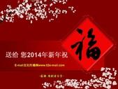 2014新年祝福..-1-23-2014:投影片1.JPG