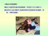 不覓仙方覓睡方 -9-10-2013:投影片14.JPG
