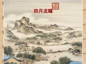 郎世寧留下的圓明園風采-11-8-2013:投影片11.JPG