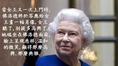 女王與畫家-12-4-2013:投影片17.JPG
