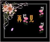 相羽高德的盆栽迷你建築藝術-12-3-2013:投影片13-1.jpg