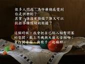 學會轉換你的生活態度-9-27-2013:投影片8.JPG