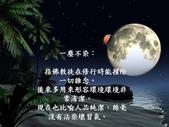 出自佛教的有趣成語 -11-8-2013:投影片9.JPG