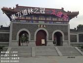 東方道林之冠--太虛宮-10-3-2013:投影片1.JPG