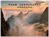 哲人無憂,智者常樂-1-16-2014:投影片2.JPG