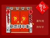 2014新年祝福..-1-23-2014:投影片2.JPG