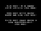 珍惜一切 & 愛惜自己-9-20-2013:投影片7.JPG