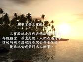 出自佛教的有趣成語 -11-8-2013:投影片3.JPG