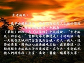 出自佛教的有趣成語 -11-8-2013:投影片5.JPG