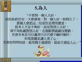 糊塗的哲理 & 創意廣告-(10/8)&10-16-2013:投影片6.JPG