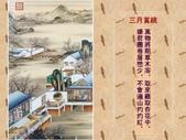 郎世寧留下的圓明園風采-11-8-2013:投影片8.JPG