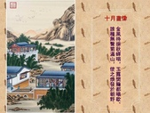 郎世寧留下的圓明園風采-11-8-2013:投影片22.JPG