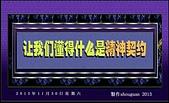 讓我們懂得什麼是精神契約 -11-30-2013:投影片1.jpg
