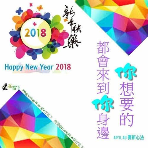 504587-2-11-02.jpg - 秋菊蘭若群組「賴」畫面--2-11-2018~