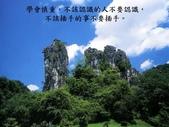哲人無憂,智者常樂-1-16-2014:投影片6.JPG