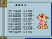 糊塗的哲理 & 創意廣告-(10/8)&10-16-2013:投影片4.JPG