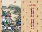 郎世寧留下的圓明園風采-11-8-2013:投影片14.JPG
