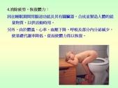 不覓仙方覓睡方 -9-10-2013:投影片6.JPG
