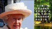 女王與畫家-12-4-2013:投影片14.JPG