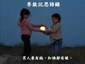李敖沉思語錄-9-2-2013:投影片2.JPG