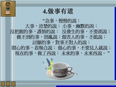 糊塗的哲理 & 創意廣告-(10/8)&10-16-2013:投影片5.JPG