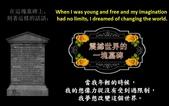 震撼世界的一塊墓碑 -11-12-2013:投影片7.JPG