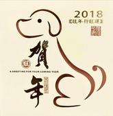 秋菊蘭若群組「賴」畫面--2-11-2018~:90917-2-11-012.jpg