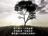 出自佛教的有趣成語 -11-8-2013:投影片11.JPG