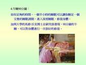 不覓仙方覓睡方 -9-10-2013:投影片11.JPG