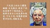 女王與畫家-12-4-2013:投影片21.JPG