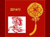 2014新年祝福..-1-23-2014:投影片13.JPG