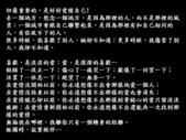 珍惜一切 & 愛惜自己-9-20-2013:投影片17.JPG