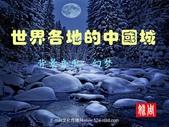 世界各地的中國城-9-14-2013:投影片1.JPG