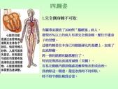不覓仙方覓睡方 -9-10-2013:投影片21.JPG