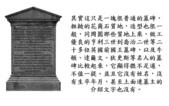 震撼世界的一塊墓碑 -11-12-2013:投影片4.JPG