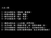 珍惜一切 & 愛惜自己-9-20-2013:投影片9.JPG
