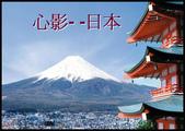 心影-- 日本--9-8-2013:投影片1-1.jpg