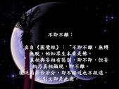 出自佛教的有趣成語 -11-8-2013:投影片8.JPG