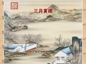 郎世寧留下的圓明園風采-11-8-2013:投影片9.JPG