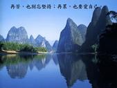 哲人無憂,智者常樂-1-16-2014:投影片13.JPG