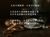 學會轉換你的生活態度-9-27-2013:投影片6.JPG