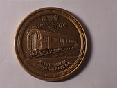 台灣鐵路百年紀念幣:照片 -3