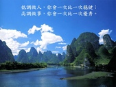 哲人無憂,智者常樂-1-16-2014:投影片14.JPG
