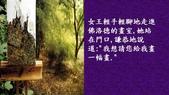 女王與畫家-12-4-2013:投影片10.JPG